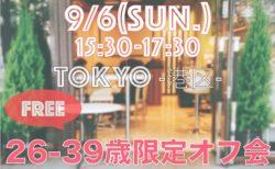 【東京】9月6日(日)26〜39歳限定オフ会