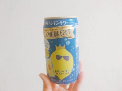 レモンサワーの神様