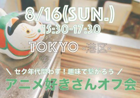 【東京開催】8月16日(日)アニメ好きさんオフ会