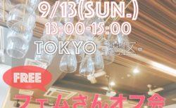 【東京開催】9月13日(日)フェムさん限定オフ会