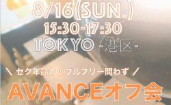 ※残り3席※【東京開催】8月16日(日)AVANCEオフ会