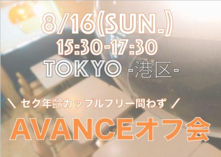 ※残り1席※【東京開催】8月16日(日)AVANCEオフ会