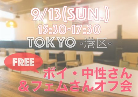 【東京開催】9月13日(日)ボーイッシュ・中性さん&フェムさんオフ会