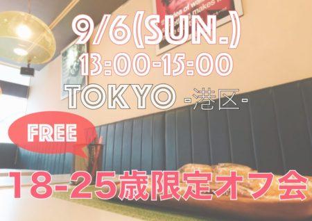 【東京】9月6日(日)18〜25歳限定オフ会