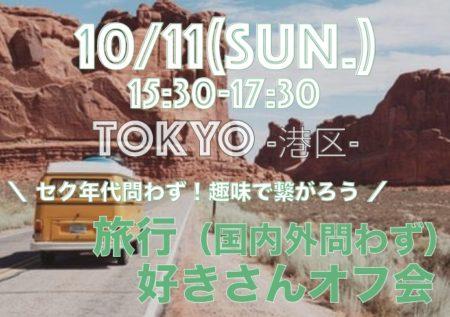 【東京】10月11日(日)旅行(国内外問わず)好きさんオフ会