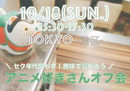 【東京】10月18日(日)アニメ好きさんオフ会