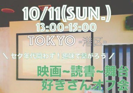 10月11日(日)【映画・読書・舞台】趣味でつながろ友達オフ会