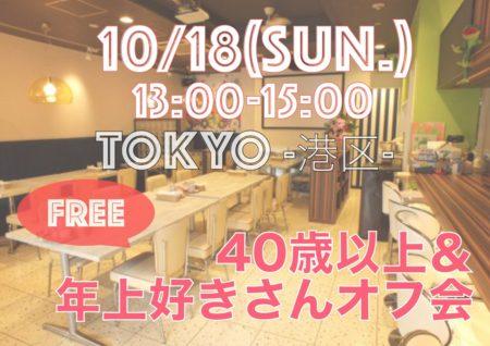 【東京】10月18日(日)40歳以上&年上好きさんオフ会