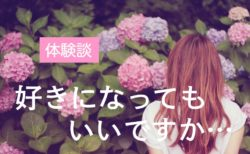 【レズビアントーク】体験談!ノンケ女性を好きになった時のアプローチ方法