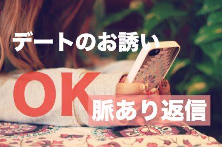 【レズビアントーク】初めてのデートに誘った時の脈あり返信はコレ!
