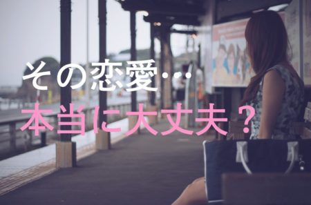 【レズビアントーク】「そんな恋愛やめときな…」と言われる恋愛って?