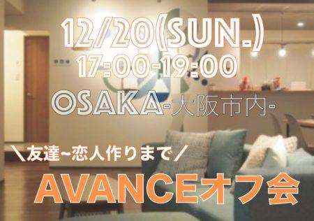 【大阪開催】12月20日(日)AVANCEオフ会