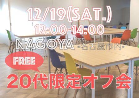 【名古屋開催】12月19日(土)20代限定オフ会