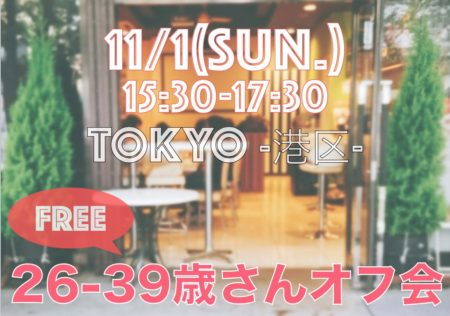 【東京】11月1日(日)26歳〜39歳さん限定オフ会