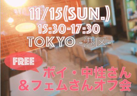 【東京】11月15日(日)ボーイッシュ・中性さん×フェムさんオフ会