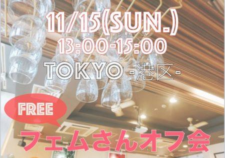 【東京】11月15日(日)フェムさん限定オフ会