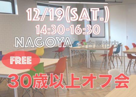 【名古屋開催】12月19日(土)30歳以上オフ会