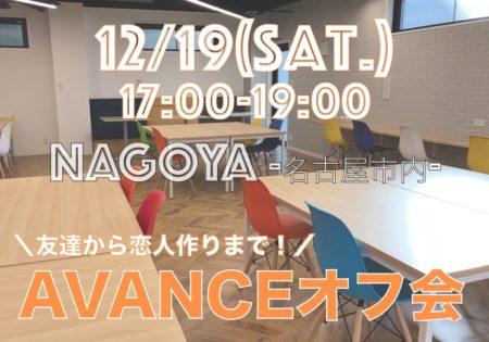 【名古屋開催】12月19日(土)AVANCEオフ会