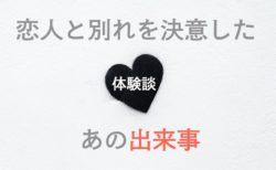 """【レズビアントーク】体験談!恋人との別れを決意した""""あの出来事"""""""