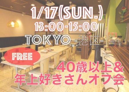 【東京】1月17日(日)40歳以上&年上好きさんオフ会