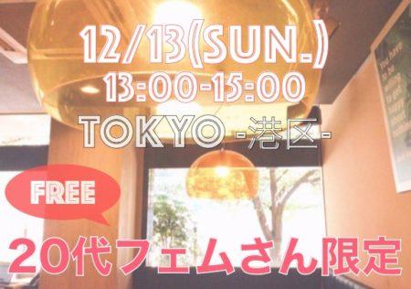 【東京】12月13日(日)20代フェムさん限定オフ会