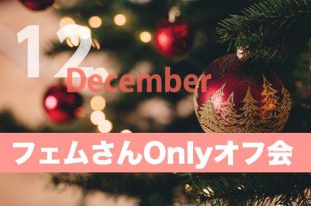 【12月13日 フェムさんオフ会】スタッフはボイ禁制