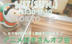 【東京】1月17日(日)アニメ好きさんオフ会