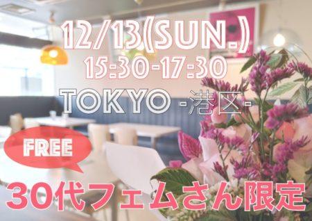 【東京】12月13日(日)30代フェムさん限定オフ会