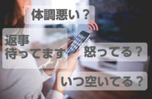 """【レズビアントーク】片思いの相手に""""追いLINE""""は絶対ダメ!?"""