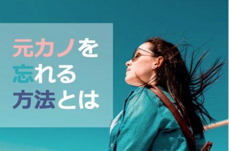 【レズビアントーク】元カノを忘れる7つの行動
