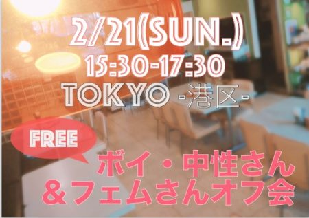 【東京】2月21日(日)ボーイッシュ・中性さん&フェムさんオフ会