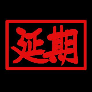 名古屋・大阪オフ会、延期のお知らせ