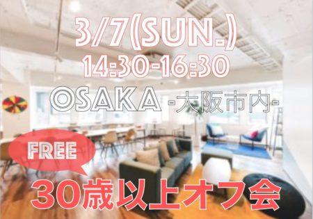 【大阪開催】3月7日(日)30歳以上オフ会