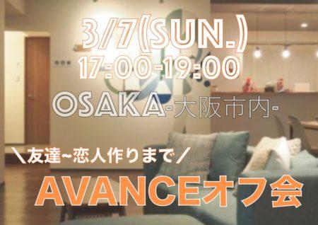 【大阪開催】3月7日(日)AVANCEオフ会