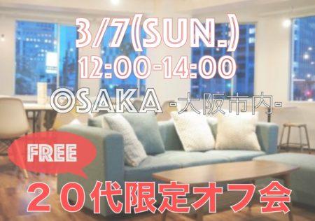 【大阪開催】3月7日(日)20代限定オフ会
