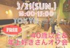 【東京】3月21日(日)40歳以上&年上好きさんオフ会