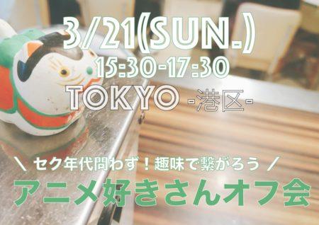 【東京】3月21日(日)アニメ好きさんオフ会