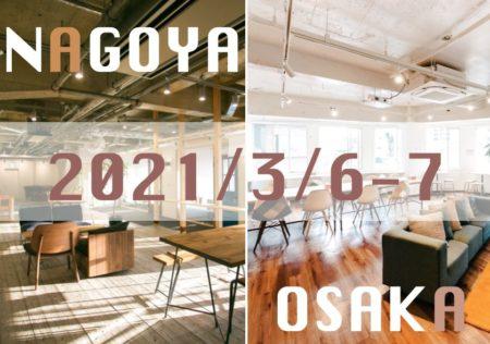 【お申し込み123席】来月は大阪・名古屋オフ会