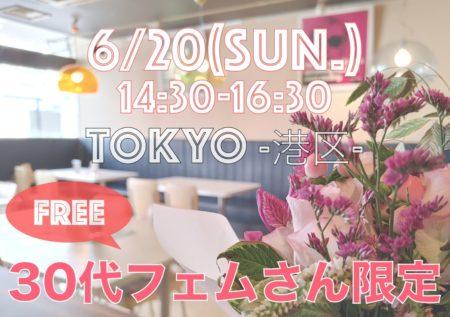 【東京】6月20日(日)30代フェムさん限定オフ会