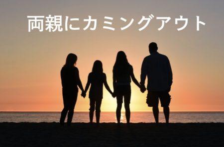 【レズビアントーク】両親にカミングアウトして良い点・悪い点
