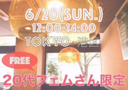 【東京】6月20日(日)20代フェムさん限定オフ会