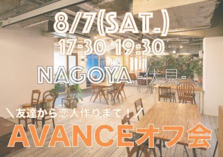 【名古屋】8月7日(土)AVANCEオフ会