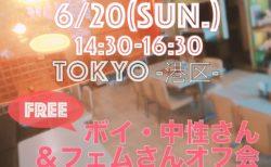 【東京】6月20日(日)ボーイッシュ・中性さん×フェムさんオフ会