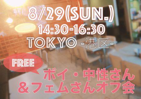 【東京】8月29日(日)ボーイッシュ・中性さん&フェムさんオフ会