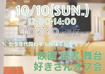 【東京】10月10日(日)映画.読書.舞台好きさんオフ会