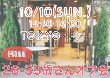 【東京】10月10日(日)26歳〜39歳さん限定オフ会