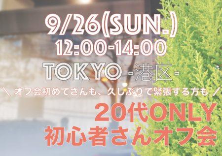 【東京】9月26日(日)20代only初心者さんオフ会