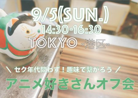 ※再募集中※【東京】9月5日(日)アニメ好きさんオフ会