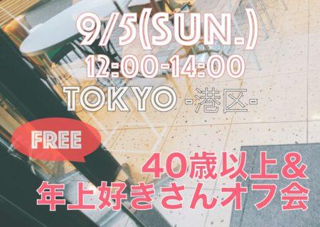 ※再募集中※【東京】9月5日(日)40歳以上&年上さん好きオフ会
