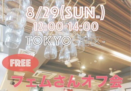 【東京】8月29日(日)フェムさん限定オフ会